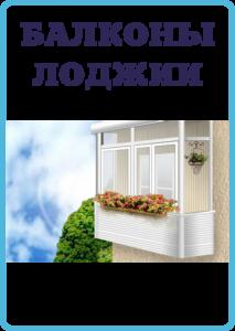 балконы лоджии миасс купе пластокно