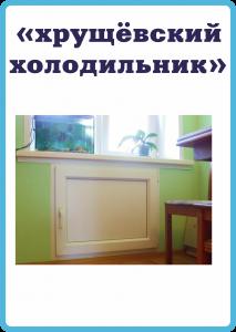 хрущевский холодильник тещин погребок миасс отделка