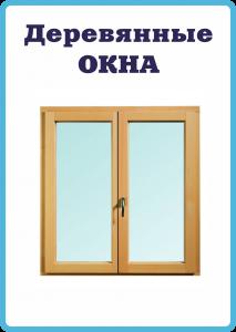 купить деревянные окна вМиассе